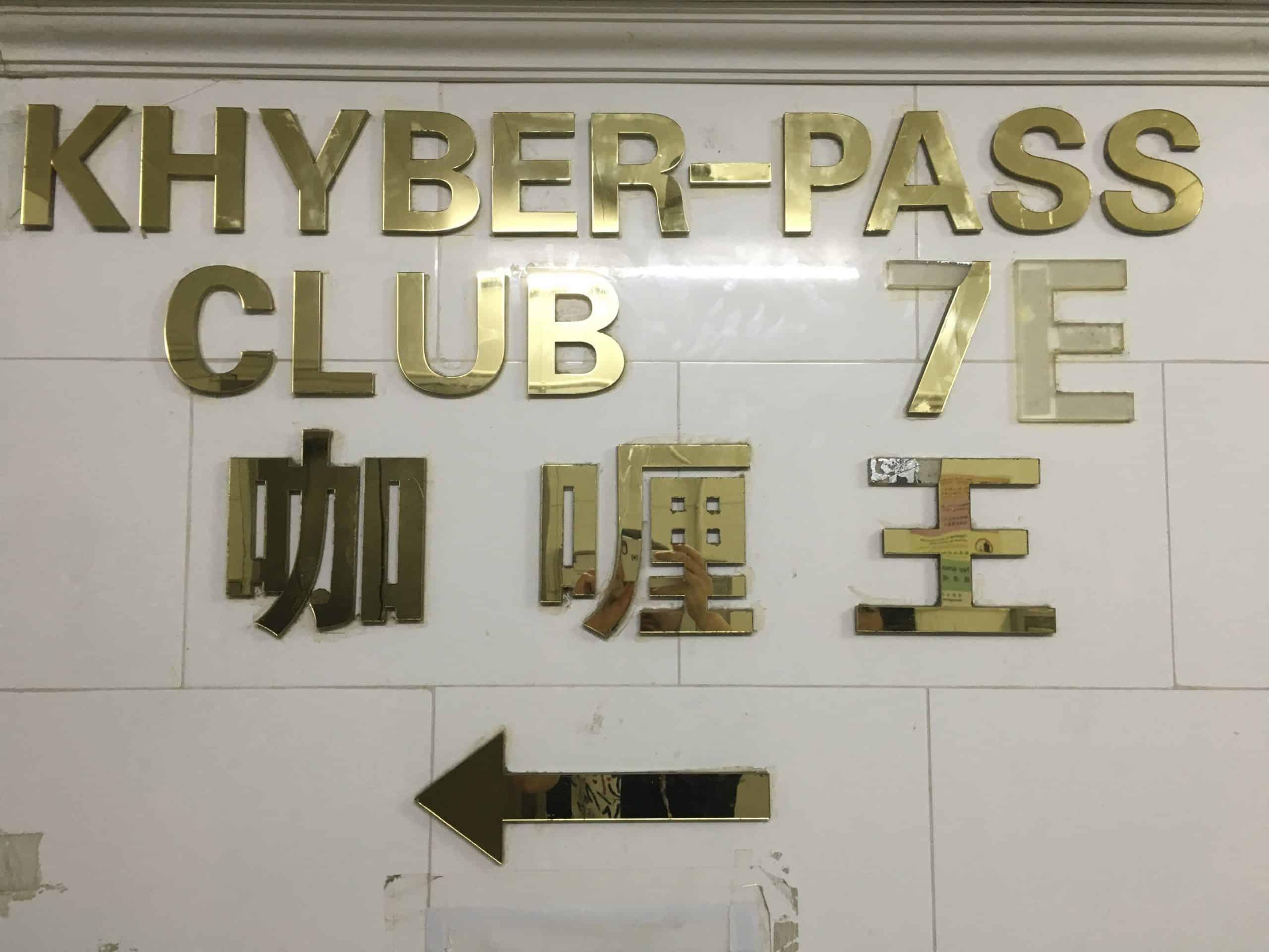 Khyber Pass Club