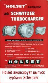 Holset анонсирует турбину